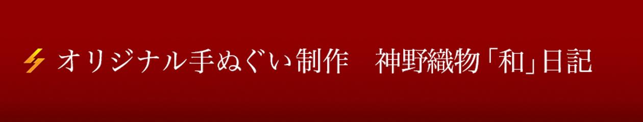 オリジナル手ぬぐい制作 神野織物「和」日記