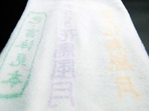 アクリル捺染タオル