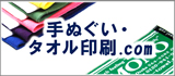 手ぬぐい・タオル印刷.com