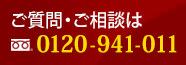 フリーダイヤル0120-941-011
