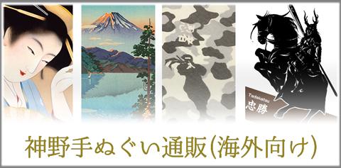 日本の伝統柄手ぬぐい販売中