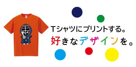 Tシャツに好きなデザインをプリントする